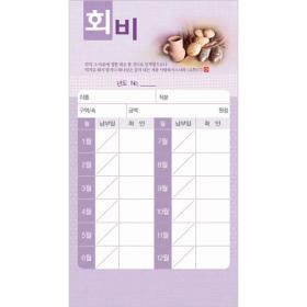 회비봉투 (20매)-진흥3431