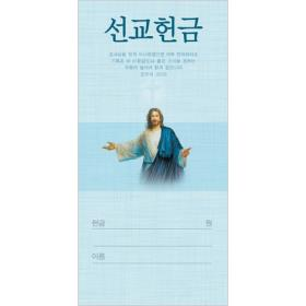 선교헌금봉투(3217)-진흥