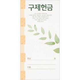구제헌금봉투(3351)-진흥