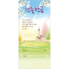 건축헌금봉투(3205)-진흥