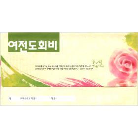 여전도회비봉투(타공/3737)-진흥