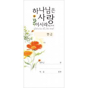 무지헌금봉투(3325)-진흥