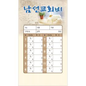 남선교회비봉투(3577)-진흥