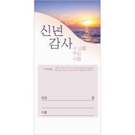 진흥3000-신년감사헌금봉투(3015)