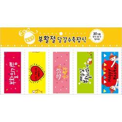 진흥1000-달걀 수축 장식(캐릭터/30매) 6821-2