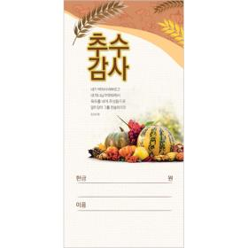 진흥3000-추수감사 봉투 (3075)