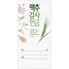 진흥3000-맥추감사 헌금봉투(3053)