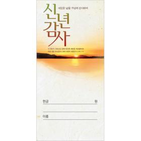 진흥3000-신년 감사 봉투(신년/3016)