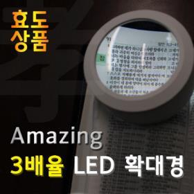 [LED확대경]어메이징 3배율 LED 확대경, 성경책 작은글씨도 선명하고 크게 보자
