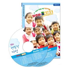 유초등부 어린이 문화예배 와우큐키즈 55탄 행복한 가정