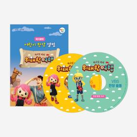VBS 예꼬클럽 - 위대한 여행 찬양율동 CD+DVD