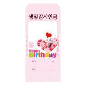 생일감사 헌금봉투-생일감사203