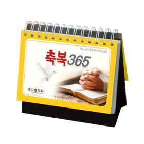 축복 365(탁상카렌다)