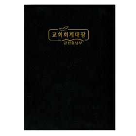 경지사4000-금전출납부(大) 321