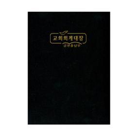 경지사3000-금전출납부(中) 322