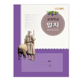 경지사1500-교회학교일지(314)