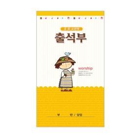 경지사500-유.초.소년부 출석부(장형)-유초소303