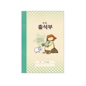 경지사500-출석부(특小)-공용306
