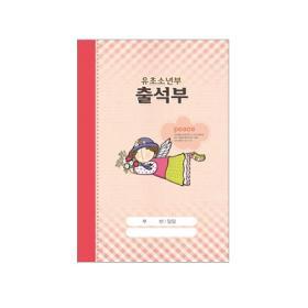 경지사500-유.초.소년부 출석부(특小)-유초소307