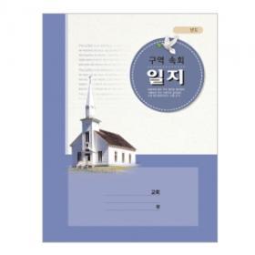 경지사1500-구역속회일지(315)