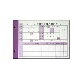 경지사3500-어린이생활기록카드(속지)