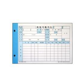 경지사3500-회원기록카드(속지)