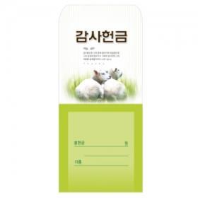 경지사3000- 감사 봉투 (212) 양/초록