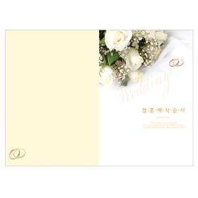 경지사4500-결혼식순지 (A4/7010)