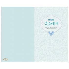 경지사4000-결혼식순지(7017)