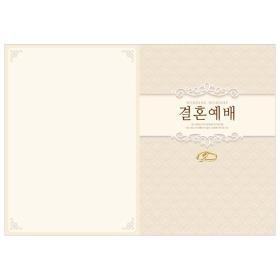 경지사4500-결혼식순지(A4/7018)