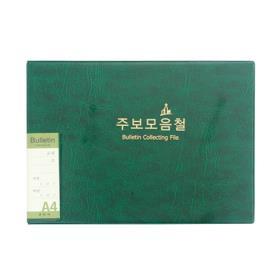경지사11000-주보모음철 (A4면)