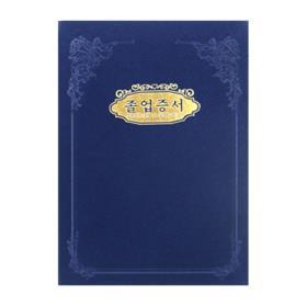 경지사5000-우단졸업증서(A4)