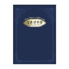 경지사5000-우단증서 성혼선언문 (A4)