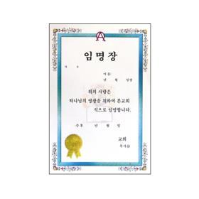 경지사5000-우단임명장속지 (32절)