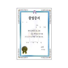 경지사5000-우단졸업증서 속지(32절)