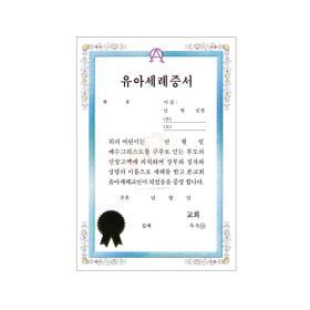 경지사5000-우단유아세례증서 속지(32절)
