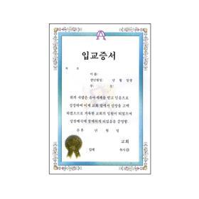 경지사5000-우단입교증서 속지(32절)