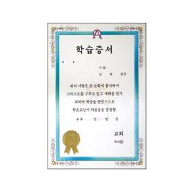 경지사5000-우단학습증서 속지(32절)