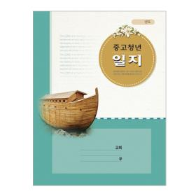 경지사1500-중고청년일지(311)