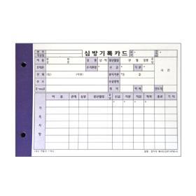 경지사3500-심방기록카드(속지)