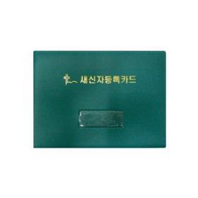 경지사3500-새신자등록카드(속지없음)