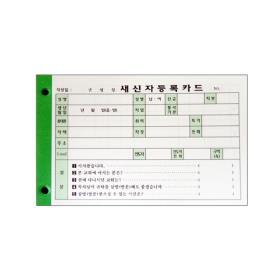 경지사3000-새신자등록카드(속지)