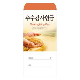 경지사3000-추수감사봉투 (2018-1)