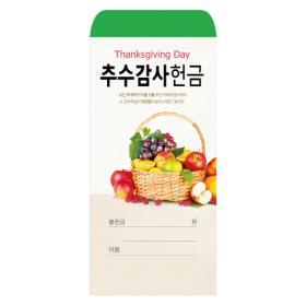 경지사3000-추수감사봉투 (2018-2)