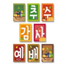 경지사-추수감사예배 글씨본(18-사각)
