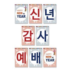 경지사 강단 사각 글씨본 (2018)-신년감사예배