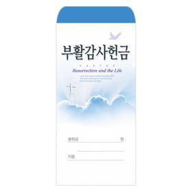 경지사 3000-부활 감사 헌금봉투 (부활2019-1)