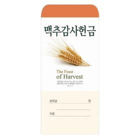 경지사-맥추감사 헌금봉투 (2019-2)