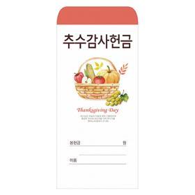경지사3000-추수감사헌금봉투 (추수2019-1)