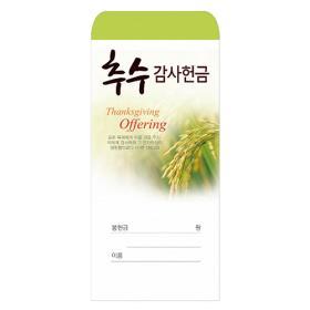 경지사3000-추수감사헌금봉투(추수2019-2)